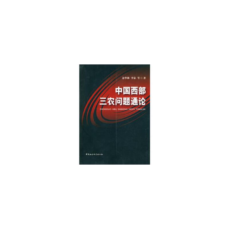 二手9成新 中国西部三农问题通论 聂华林,李泉 9787500482482 中国社会科学出版社 正版书籍 里面全新