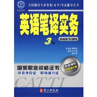 英语笔译实务教材配套训练3级(最新修订版)