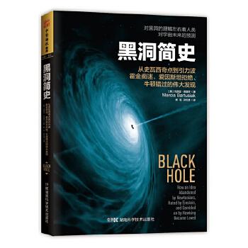 黑洞简史(pdf+txt+epub+azw3+mobi电子书在线阅读下载)
