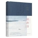 易中天读唐诗(2019最新作品,以摄影家视角,解读心目中56首极品唐诗。谈意境、讲故事、品格律,教你赏析数万首唐诗的基本技法。)