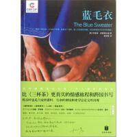 蓝毛衣【正版书籍,满额优惠,可开发票】