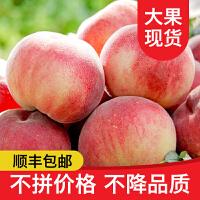 【顺丰】肥城桃水蜜桃新鲜大桃子超大果新鲜非无锡阳山奉化水蜜桃桃子单果200到300g 9个装