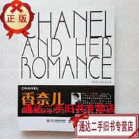 【二手旧书9成新】香奈儿和她的浪漫传奇(正版、现货) /李野新 著,周俊宏 著 浙?