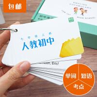新人教版初中英语单词卡片 学子斋初一初二初三年级记忆词汇卡