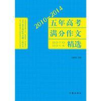 送书签~9787506375283 2010-2014五年高考满分作文精选(do)/ 马俊强 / 作家出版社