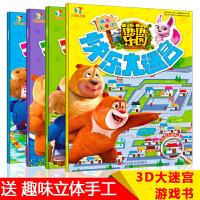 熊熊乐园快乐大迷宫书全套4册熊出没书籍 儿童走迷宫书2-3-5-6-7-8-9周岁益智 大冒险书 幼儿智力开发图书 男