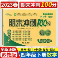 期末冲刺100分四年级下册数学试卷苏教版 2020春新版期中期末测试卷