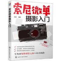 【正版现货】索尼微单摄影入门 雷波 编著 化学工业出版社 9787122328489