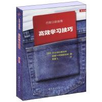 巴朗口袋指南:高效学习技巧