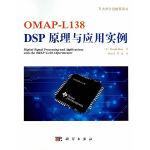 OMAP-L138 DSP原理与应用实例