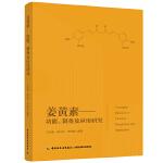 姜黄素:功能、制备及应用研究