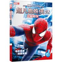 超凡蜘蛛侠2终极档案 美国漫威公司 编 长江少年儿童出版社【正版书】