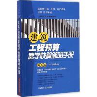 建筑工程预算速学快算简明手册(第5版) 张晓钟 主编