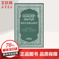 布哈里圣训实录精华 中国社会科学出版社