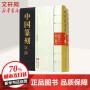 中国篆刻字典(第3版) 倪文东,郭芳宏 编著