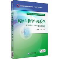 病原生物学与免疫学(供临床医学、预防医学、口腔医学专业用) 中国医药科技出版社