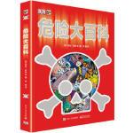 DK危险大百科(2018修订版)(平装)