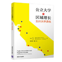 【新书店正版】公立大学与区域增长:加州大学透视,[美]Martin Kenney、David C. Mowery 李应
