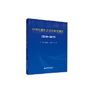 中国传媒社会责任研究报告:2018-2019 9787506873017 黄晓新 中国书籍出版社