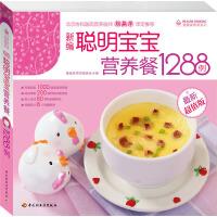 新编聪明宝宝营养餐1288例(最新超值版)[平装]