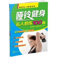 健身私人教练系列--哑铃健身私人教练100课
