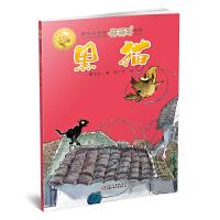 萌萌鸟・黑猫――一只侠鸟的故事,曹文轩首部桥梁书