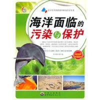 【包邮】青少年环境保护知识*读丛书:海洋面临的污染与保护 《海洋面临的污染与保护》编写组 9787510015328