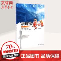 新时空粤语(第2版)上册 詹伯慧,丘学强 主编
