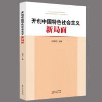 正版 开创中国特色社会主义新局面 东方出版社 石国亮 主编 新时代新思想新征程