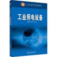 工业用电设备 中国电力出版社