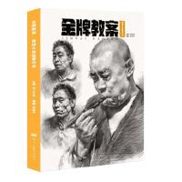 金牌教案素描头像临摹范本2019烈公文化林荣轩五官结构照片对画书
