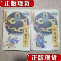 [二手书旧书9成新k]小李飞刀系列;天涯明月刀,九月飞鹰 /古龙 珠海出版社