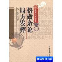 【二手书9成新】格致余论 局方发挥 (元)朱丹溪 中国医药科技出版社 9787506746137
