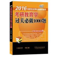 【旧书二手书9成新】 考研教育学过关必做1000题 李征 9787511425485 中国石化出版社有限公司