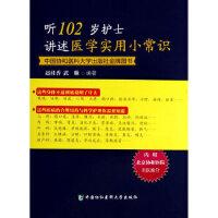 听102岁护士讲述医学实用小常识 赵桂香,武琳著 中国协和医科大学出版社
