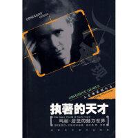【旧书二手书9成新】单册售价 执著的天才:玛丽 居里的魅力世界 (美)戈德史密斯,郭红梅,曹军 97875357461