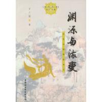 渊源与流变:印度初期佛教研究,方广�_,中国社会科学出版社9787500443780