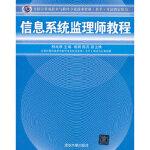 义博! 信息系统监理师教程(全国计算机技术与软件专业技术资格(水平)考试指定用书)