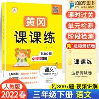 黄冈课课练三年级下册语文人教部编版