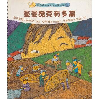 量量酷克有多高/新概念幼儿数学故事绘本