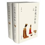 唐诗选注评鉴(上下册)