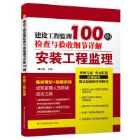建设工程监理检查与验收细节详解100例----安装工程监理