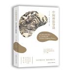 中国画论导读――中国艺术通识名师精品课