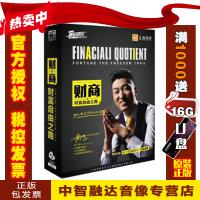 财商财富自由之路 周文强(5DVD)周子视频讲座光盘碟片