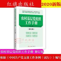 正版 2020新版 农村基层党组织工作手册(修订版) 红旗出版社
