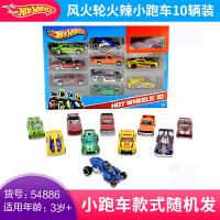 【当当自营】美泰风火轮Hotwheels火辣小跑车十辆装合金玩具车54886轨道车模
