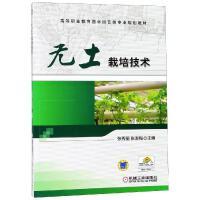 无土栽培技术/张秀丽等 机械工业出版社