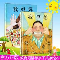 我爸爸我妈妈绘本全套 幼儿早教启蒙宝宝书籍儿童故事书幼儿园硬面精装大班中班读物书本阅读0-2-3-4-5-6-8岁亲子