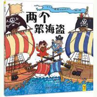 两个笨海盗 正版 奥克利格雷厄姆 9787565815140
