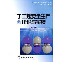 丁二烯安全生产的理论与实践,章龙江,龚光碧著,化学工业出版社9787122081810